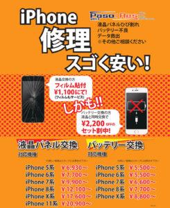 各務原iPhone修理スゴク安い